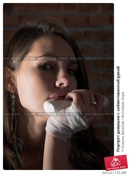 Купить «Портрет девушки с забинтованной рукой», фото № 172209, снято 25 августа 2007 г. (c) Коваль Василий / Фотобанк Лори