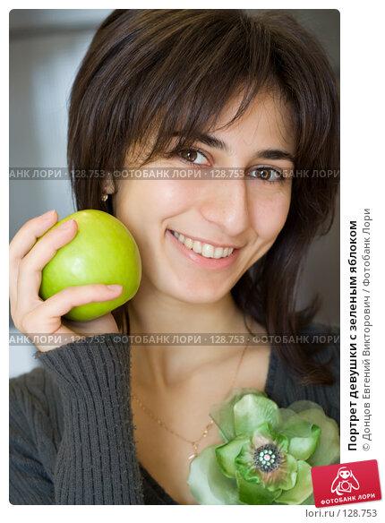 Купить «Портрет девушки с зеленым яблоком», фото № 128753, снято 21 сентября 2007 г. (c) Донцов Евгений Викторович / Фотобанк Лори