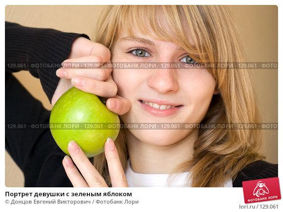 Купить «Портрет девушки с зеленым яблоком», фото № 129061, снято 21 сентября 2007 г. (c) Донцов Евгений Викторович / Фотобанк Лори