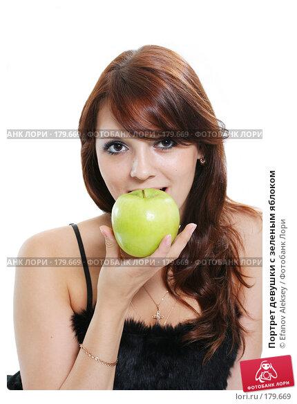 Портрет девушки с зеленым яблоком, фото № 179669, снято 11 июля 2007 г. (c) Efanov Aleksey / Фотобанк Лори