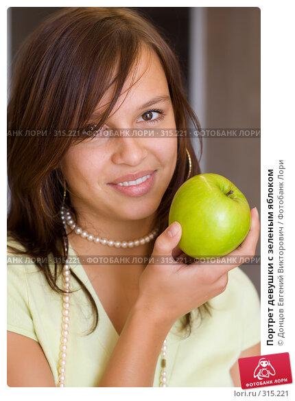 Портрет девушки с зеленым яблоком, фото № 315221, снято 21 сентября 2007 г. (c) Донцов Евгений Викторович / Фотобанк Лори