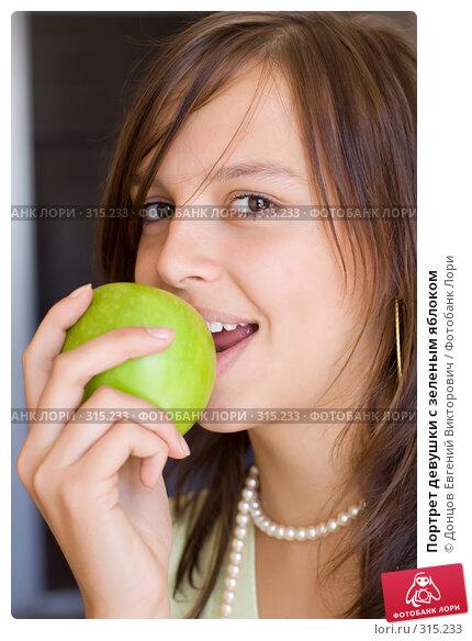 Портрет девушки с зеленым яблоком, фото № 315233, снято 21 сентября 2007 г. (c) Донцов Евгений Викторович / Фотобанк Лори