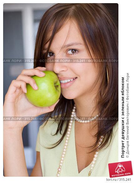 Портрет девушки с зеленым яблоком, фото № 315241, снято 21 сентября 2007 г. (c) Донцов Евгений Викторович / Фотобанк Лори