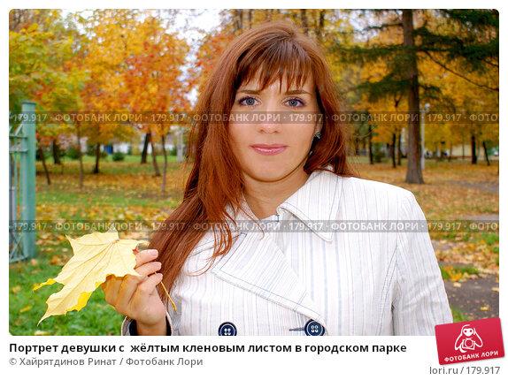 Портрет девушки с  жёлтым кленовым листом в городском парке, фото № 179917, снято 10 октября 2007 г. (c) Хайрятдинов Ринат / Фотобанк Лори