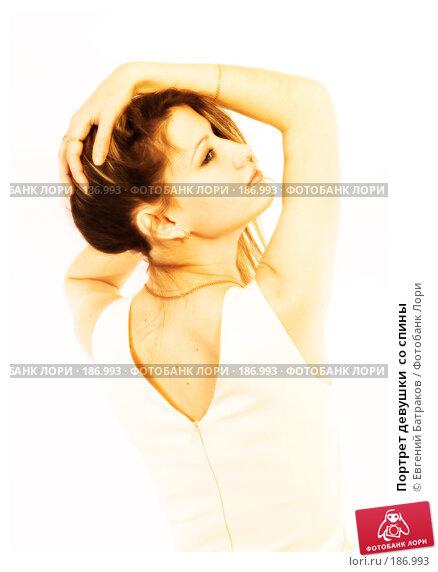 Портрет девушки  со спины, фото № 186993, снято 4 января 2008 г. (c) Евгений Батраков / Фотобанк Лори
