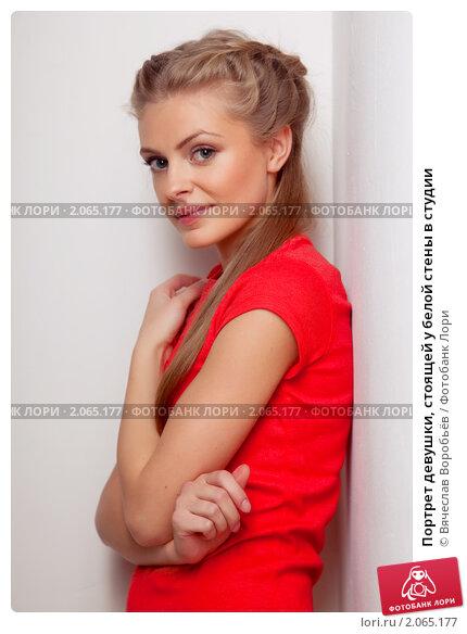 Купить «Портрет девушки, стоящей у белой стены в студии», фото № 2065177, снято 19 декабря 2018 г. (c) Вячеслав Воробьёв / Фотобанк Лори
