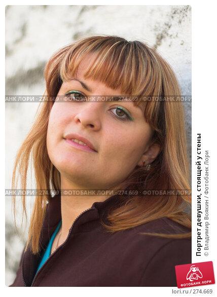 Портрет девушки, стоящей у стены, фото № 274669, снято 22 сентября 2007 г. (c) Владимир Воякин / Фотобанк Лори