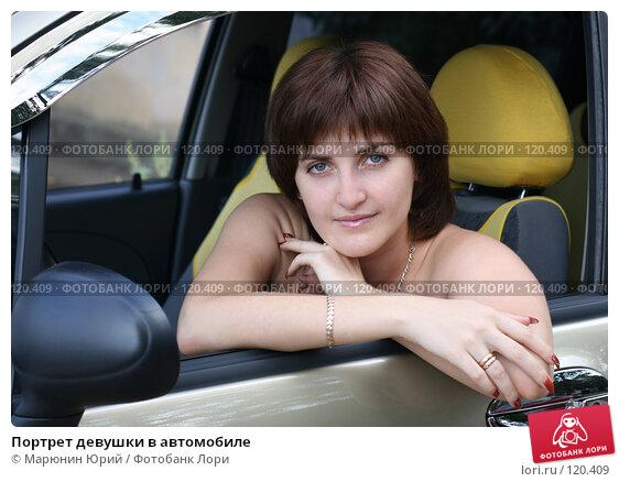 Портрет девушки в автомобиле, фото № 120409, снято 27 августа 2007 г. (c) Марюнин Юрий / Фотобанк Лори