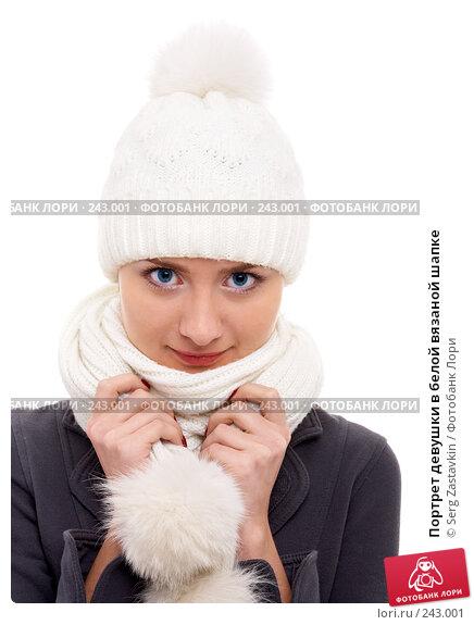 Купить «Портрет девушки в белой вязаной шапке», фото № 243001, снято 2 февраля 2008 г. (c) Serg Zastavkin / Фотобанк Лори