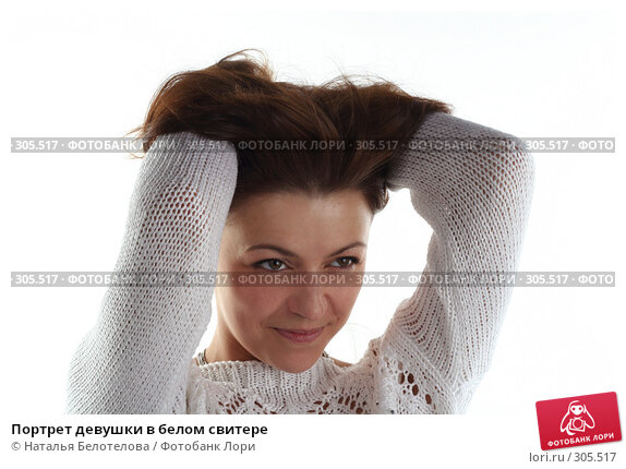 Портрет девушки в белом свитере, фото № 305517, снято 31 мая 2008 г. (c) Наталья Белотелова / Фотобанк Лори