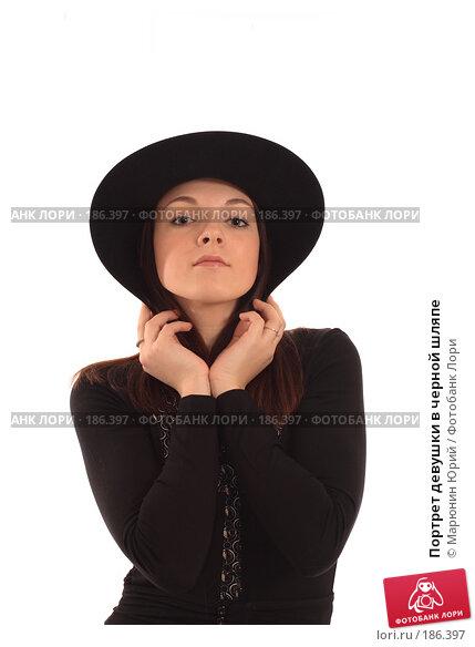 Портрет девушки в черной шляпе, фото № 186397, снято 20 января 2008 г. (c) Марюнин Юрий / Фотобанк Лори