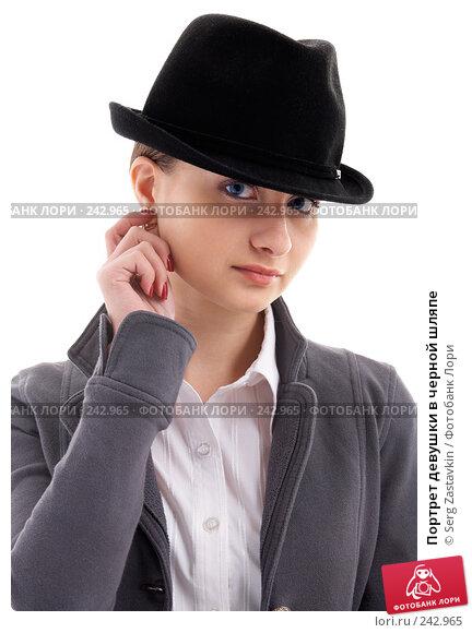 Портрет девушки в черной шляпе, фото № 242965, снято 2 февраля 2008 г. (c) Serg Zastavkin / Фотобанк Лори