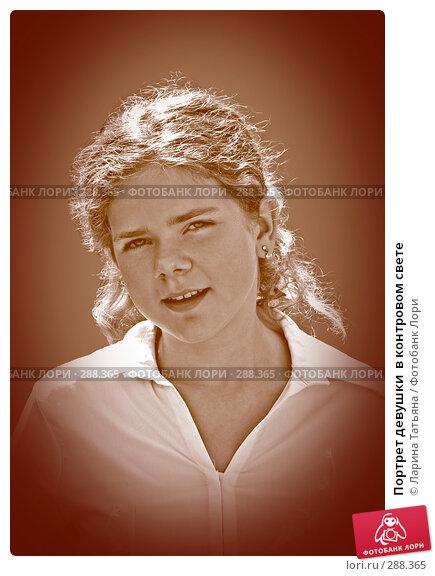 Портрет девушки  в контровом свете, фото № 288365, снято 17 августа 2007 г. (c) Ларина Татьяна / Фотобанк Лори