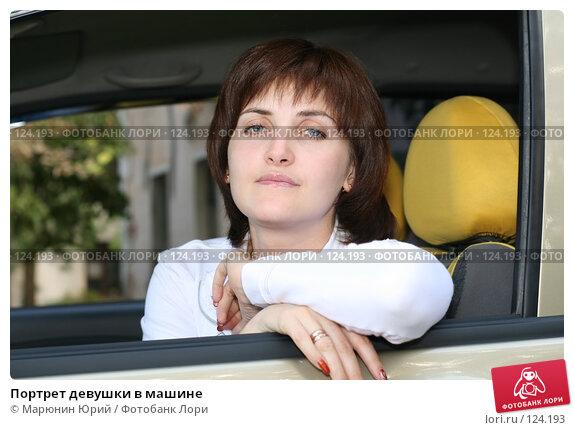 Купить «Портрет девушки в машине», фото № 124193, снято 27 августа 2007 г. (c) Марюнин Юрий / Фотобанк Лори