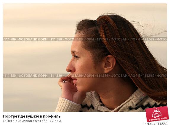 Купить «Портрет девушки в профиль», фото № 111589, снято 15 сентября 2007 г. (c) Петр Кириллов / Фотобанк Лори