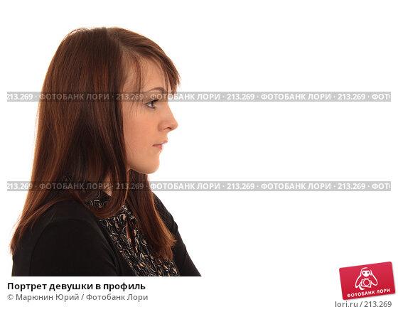 Портрет девушки в профиль, фото № 213269, снято 20 января 2008 г. (c) Марюнин Юрий / Фотобанк Лори
