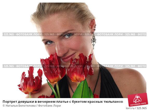 Портрет девушки в вечернем платье с букетом красных тюльпанов, фото № 325965, снято 1 июня 2008 г. (c) Наталья Белотелова / Фотобанк Лори