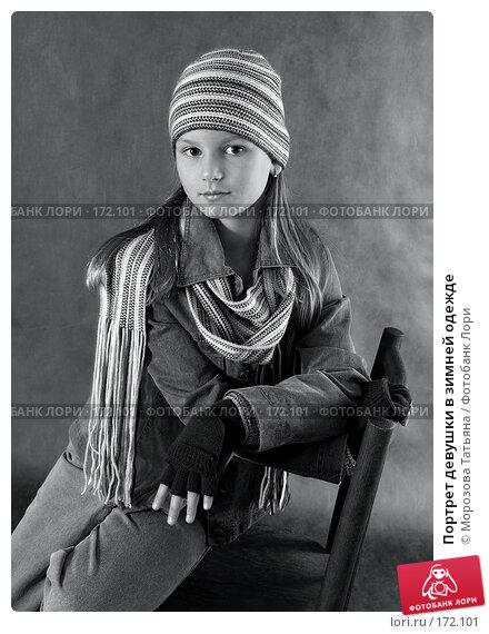 Портрет девушки в зимней одежде, фото № 172101, снято 13 октября 2004 г. (c) Морозова Татьяна / Фотобанк Лори