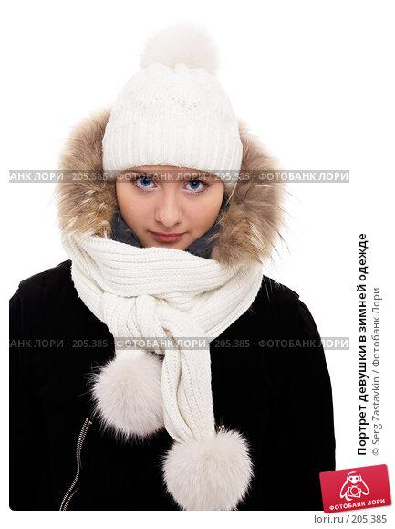 Портрет девушки в зимней одежде, фото № 205385, снято 2 февраля 2008 г. (c) Serg Zastavkin / Фотобанк Лори
