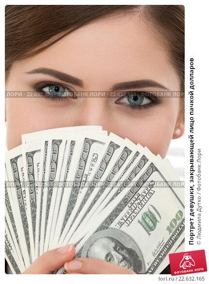 Купить «Портрет девушки, закрывающей лицо пачкой долларов», фото № 22632165, снято 27 октября 2015 г. (c) Людмила Дутко / Фотобанк Лори