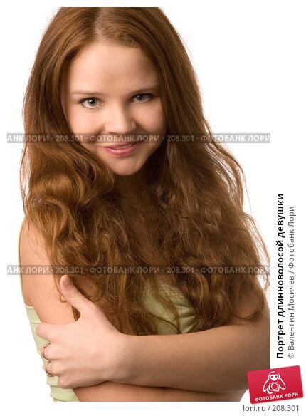 Портрет длинноволосой девушки, фото № 208301, снято 23 февраля 2008 г. (c) Валентин Мосичев / Фотобанк Лори