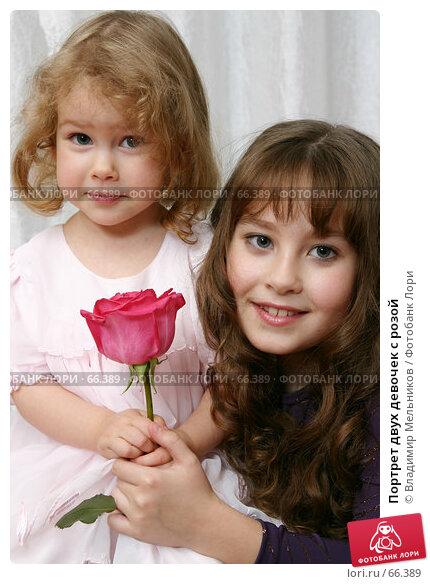 Портрет двух девочек с розой, фото № 66389, снято 24 октября 2004 г. (c) Владимир Мельников / Фотобанк Лори