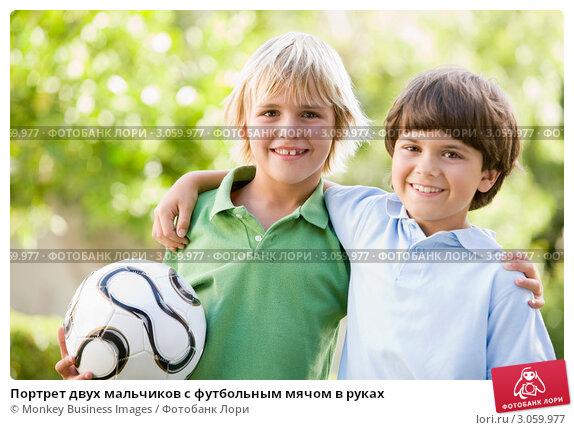 Портрет двух мальчиков с футбольным мячом в руках, фото № 3059977, снято 18 января 2007 г. (c) Monkey Business Images / Фотобанк Лори