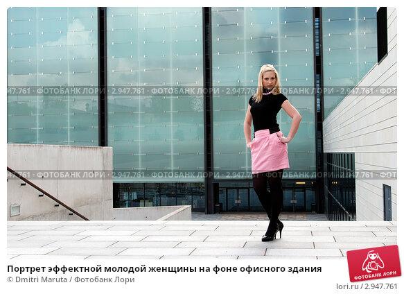 Портрет эффектной молодой женщины на фоне офисного здания. Стоковое фото, фотограф Dmitri Maruta / Фотобанк Лори