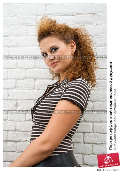 Портрет эффектной темноволосой девушки, фото № 70529, снято 23 сентября 2006 г. (c) Михаил Лавренов / Фотобанк Лори