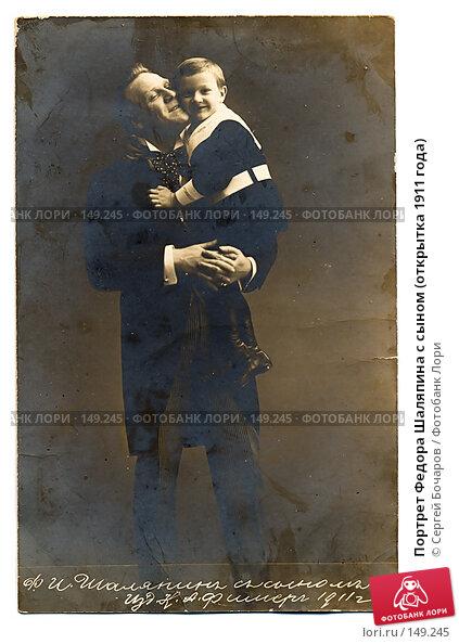 Портрет Федора Шаляпина с сыном (открытка 1911 года), фото № 149245, снято 1 мая 2017 г. (c) Сергей Бочаров / Фотобанк Лори