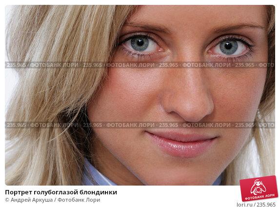 Портрет голубоглазой блондинки, фото № 235965, снято 2 марта 2008 г. (c) Андрей Аркуша / Фотобанк Лори
