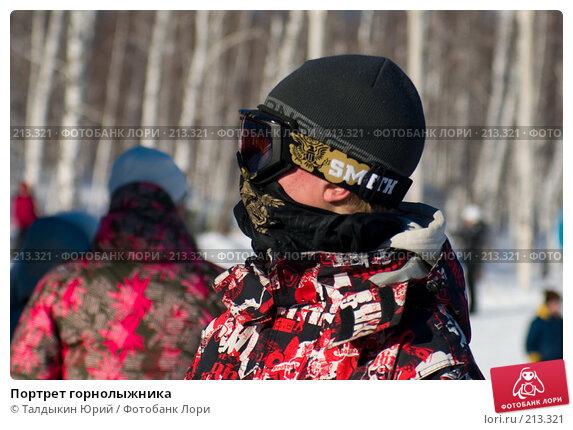 Купить «Портрет горнолыжника», фото № 213321, снято 9 февраля 2008 г. (c) Талдыкин Юрий / Фотобанк Лори