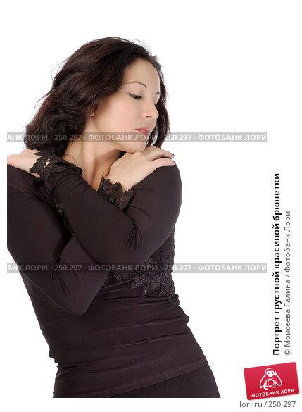 Портрет грустной красивой брюнетки, фото № 250297, снято 15 декабря 2007 г. (c) Моисеева Галина / Фотобанк Лори