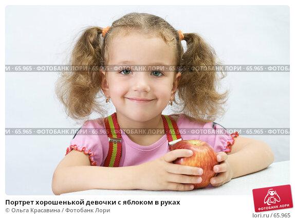 Портрет хорошенькой девочки с яблоком в руках, фото № 65965, снято 28 июля 2007 г. (c) Ольга Красавина / Фотобанк Лори