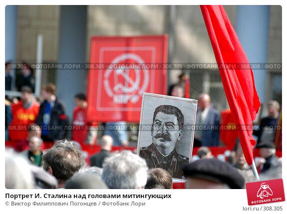 Портрет И. Сталина над головами митингующих, фото № 308305, снято 1 мая 2004 г. (c) Виктор Филиппович Погонцев / Фотобанк Лори