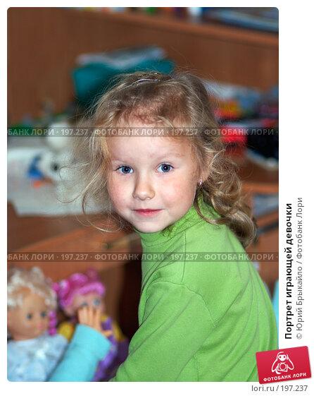 Портрет играющей девочки, фото № 197237, снято 15 ноября 2007 г. (c) Юрий Брыкайло / Фотобанк Лори