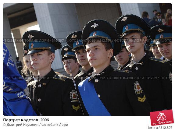 Купить «Портрет кадетов. 2006», эксклюзивное фото № 312397, снято 28 марта 2007 г. (c) Дмитрий Неумоин / Фотобанк Лори