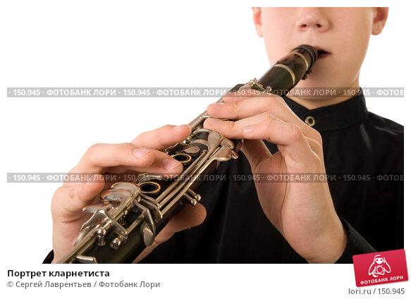 Портрет кларнетиста, фото № 150945, снято 16 декабря 2007 г. (c) Сергей Лаврентьев / Фотобанк Лори