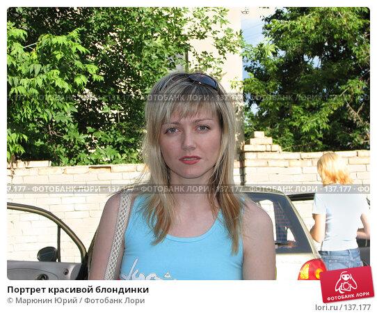 Портрет красивой блондинки, фото № 137177, снято 20 июня 2006 г. (c) Марюнин Юрий / Фотобанк Лори
