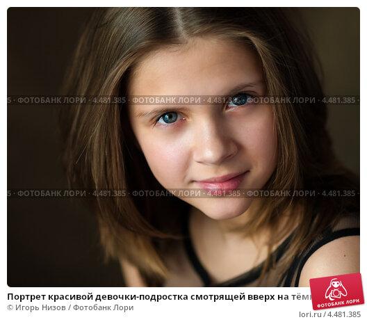 Самая красивая девочка подросток фото 13 фотография