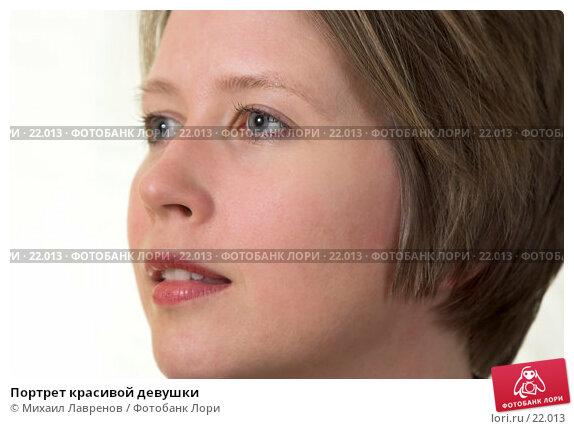 Купить «Портрет красивой девушки», фото № 22013, снято 18 февраля 2006 г. (c) Михаил Лавренов / Фотобанк Лори