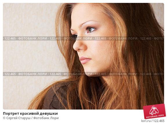 Портрет красивой девушки, фото № 122465, снято 29 октября 2006 г. (c) Сергей Старуш / Фотобанк Лори