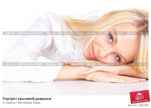 Портрет красивой девушки, фото № 128341, снято 3 ноября 2006 г. (c) Серёга / Фотобанк Лори
