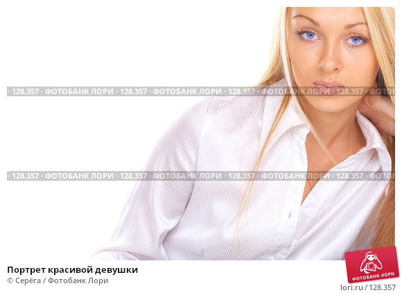 Портрет красивой девушки, фото № 128357, снято 3 ноября 2006 г. (c) Серёга / Фотобанк Лори