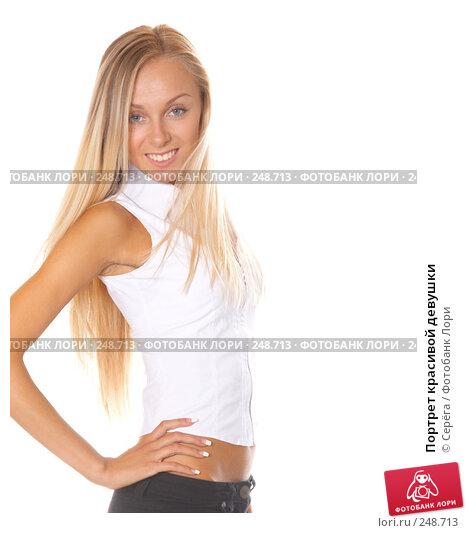 Портрет красивой девушки, фото № 248713, снято 24 сентября 2007 г. (c) Серёга / Фотобанк Лори