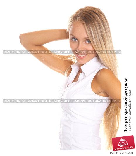 Купить «Портрет красивой девушки», фото № 250201, снято 24 сентября 2007 г. (c) Серёга / Фотобанк Лори
