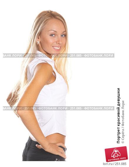 Портрет красивой девушки, фото № 251085, снято 24 сентября 2007 г. (c) Серёга / Фотобанк Лори