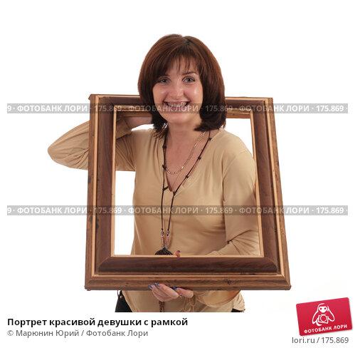 Купить «Портрет красивой девушки с рамкой», фото № 175869, снято 20 декабря 2007 г. (c) Марюнин Юрий / Фотобанк Лори