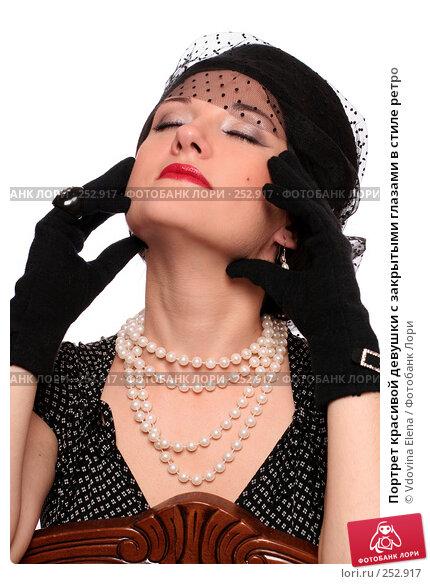 Купить «Портрет красивой девушки с закрытыми глазами в стиле ретро», фото № 252917, снято 26 февраля 2008 г. (c) Vdovina Elena / Фотобанк Лори