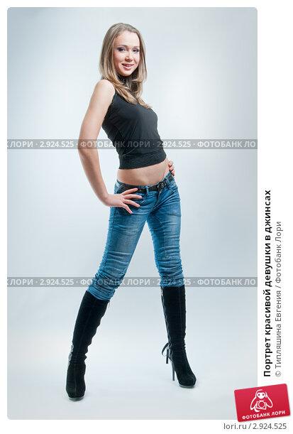 милая девушка в джинсах фото